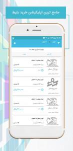 اسکرین شات برنامه بازارگاه (خرید بلیط) 4