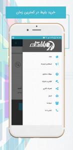 اسکرین شات برنامه بازارگاه (خرید بلیط) 3