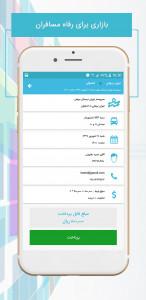 اسکرین شات برنامه بازارگاه (خرید بلیط) 8