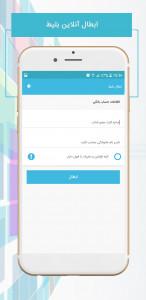 اسکرین شات برنامه بازارگاه (خرید بلیط) 1