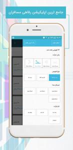 اسکرین شات برنامه بازارگاه (خرید بلیط) 5