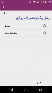 اسکرین شات برنامه موبایل بانک کوثر (همراه بانک کوثر کوثر) 7