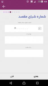 اسکرین شات برنامه موبایل بانک کوثر (همراه بانک کوثر کوثر) 3