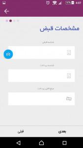 اسکرین شات برنامه موبایل بانک کوثر (همراه بانک کوثر کوثر) 4
