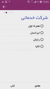 اسکرین شات برنامه موبایل بانک کوثر (همراه بانک کوثر کوثر) 8