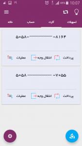 اسکرین شات برنامه موبایل بانک کوثر (همراه بانک کوثر کوثر) 9