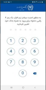 اسکرین شات برنامه همراه بانک سپه ( حکمت سابق ) 3