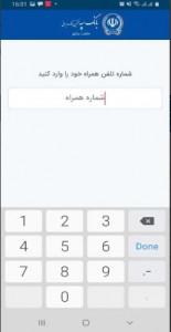 اسکرین شات برنامه همراه بانک سپه ( حکمت سابق ) 2