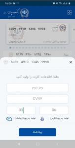 اسکرین شات برنامه همراه بانک سپه ( حکمت سابق ) 5