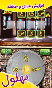 اسکرین شات بازی بهلول(بازی کلمات) 5