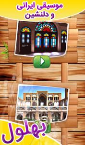 اسکرین شات بازی بهلول(بازی کلمات) 3