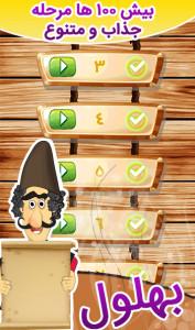 اسکرین شات بازی بهلول(بازی کلمات) 4