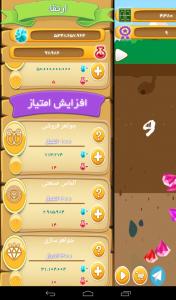 اسکرین شات بازی جویندگان الماس 4