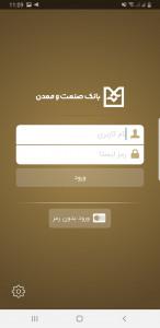 اسکرین شات برنامه همراه بانک صنعت و معدن 2
