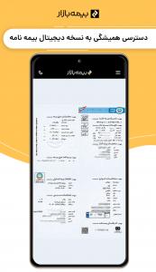 اسکرین شات برنامه بیمه بازار 7