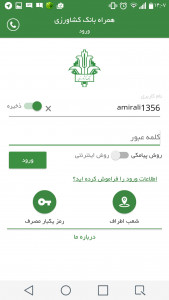 اسکرین شات برنامه همراه بانک کشاورزی 2