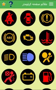 اسکرین شات برنامه استعلام خلافی خودرو و پلاک یاب 6