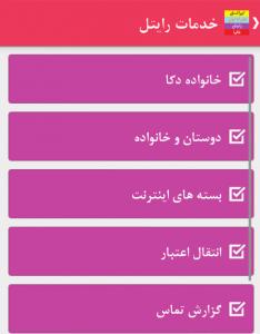 اسکرین شات برنامه ایران شارژ 7