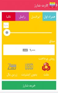 اسکرین شات برنامه ایران شارژ 2