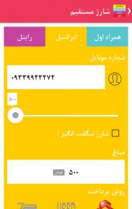 اسکرین شات برنامه ایران شارژ 3