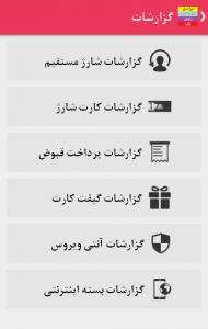 اسکرین شات برنامه ایران شارژ 8