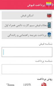 اسکرین شات برنامه ایران شارژ 4