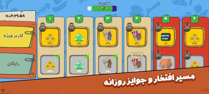 اسکرین شات بازی جنگ دریایی : بازی آنلاین دو نفره 7