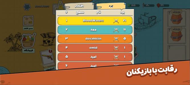 اسکرین شات بازی جنگ دریایی : بازی آنلاین دو نفره 6