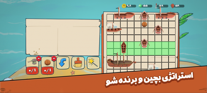 اسکرین شات بازی جنگ دریایی : بازی آنلاین دو نفره 8