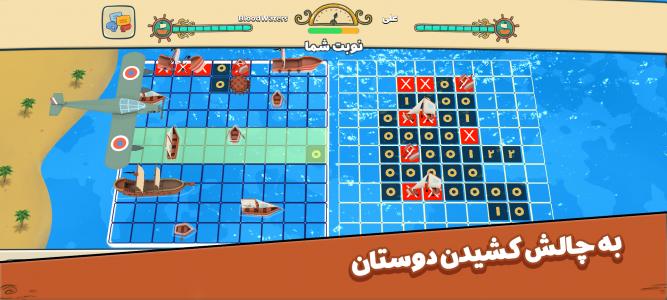 اسکرین شات بازی جنگ دریایی : بازی آنلاین دو نفره 4