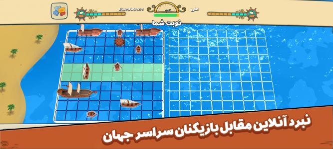اسکرین شات بازی جنگ دریایی : بازی آنلاین دو نفره 2