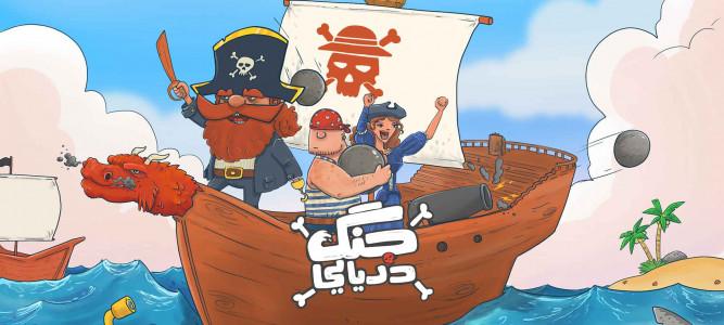 اسکرین شات بازی جنگ دریایی : بازی آنلاین دو نفره 1