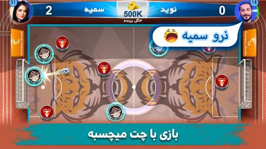 اسکرین شات بازی فوتبالیستارز 5