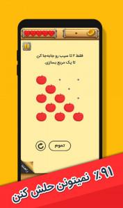 اسکرین شات بازی جالب شد : بازی چالش فکری 3