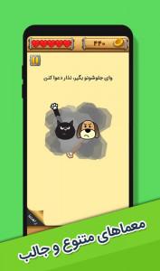 اسکرین شات بازی جالب شد : بازی چالش فکری 6