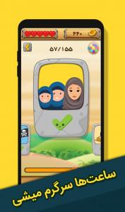 اسکرین شات بازی جالب شد : بازی چالش فکری 5