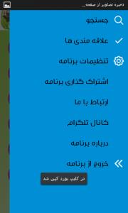 اسکرین شات برنامه طب سنتی ایران و خواص گیاهان دارویی 3