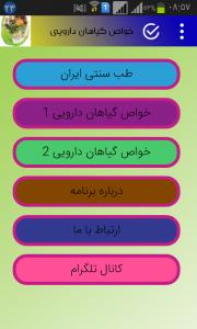 اسکرین شات برنامه طب سنتی ایران و خواص گیاهان دارویی 1