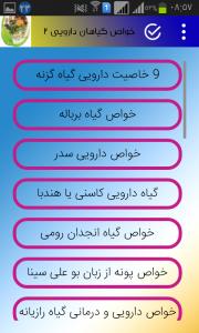 اسکرین شات برنامه طب سنتی ایران و خواص گیاهان دارویی 2