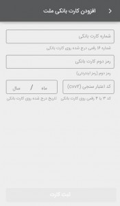 اسکرین شات برنامه رمزنگار بانک ملت (رمز پویا) 6