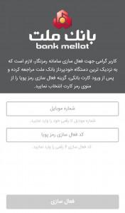 اسکرین شات برنامه رمزنگار بانک ملت (رمز پویا) 5