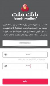 اسکرین شات برنامه رمزنگار بانک ملت (رمز پویا) 3
