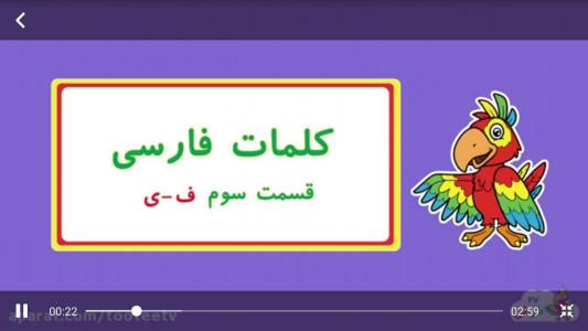 اسکرین شات برنامه اموزش حروف الفبای فارسی + اعداد 2