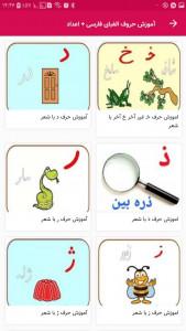 اسکرین شات برنامه اموزش حروف الفبای فارسی + اعداد 4
