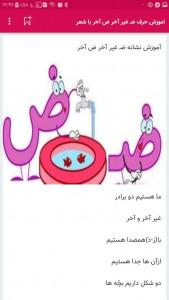 اسکرین شات برنامه اموزش حروف الفبای فارسی + اعداد 3