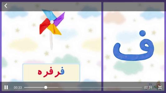 اسکرین شات برنامه اموزش حروف الفبای فارسی + اعداد 1