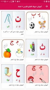 اسکرین شات برنامه اموزش حروف الفبای فارسی + اعداد 6