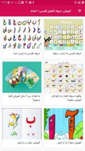 اسکرین شات برنامه اموزش حروف الفبای فارسی + اعداد 7