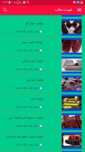 اسکرین شات برنامه لواشک خانگی 4