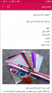اسکرین شات برنامه آموزش کاردستی با کاغذ و نمد (جدید) 6